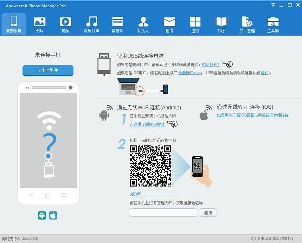 Apowersoft Phone Manager Pro v3.2.6.0免费版